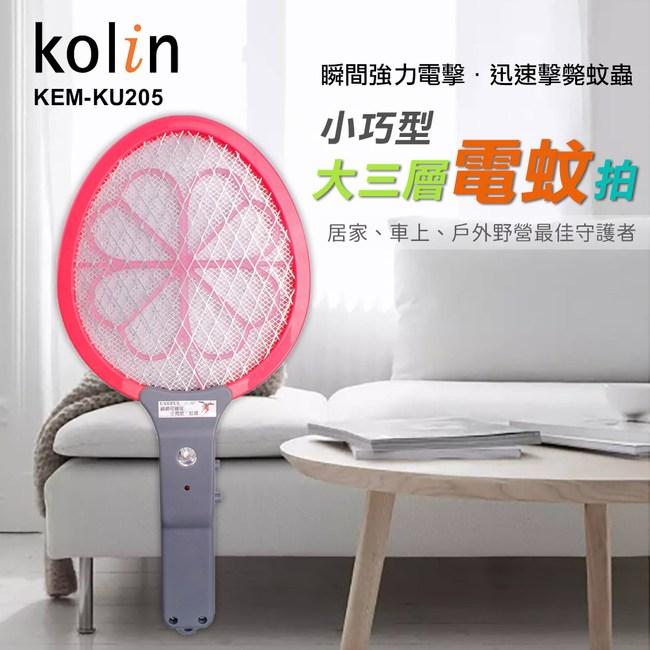 【kolin】夜光面迷你三層電蚊拍(KEM-KU205)