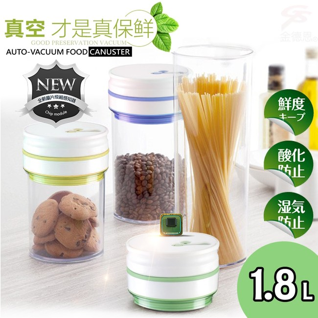 金德恩 台灣製造專利款 高科技智能晶片經典按壓式真空保鮮罐禮盒1.8L組