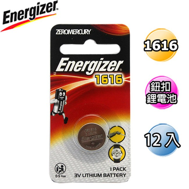Energizer 勁量CR1616鈕扣 鋰電池 12入