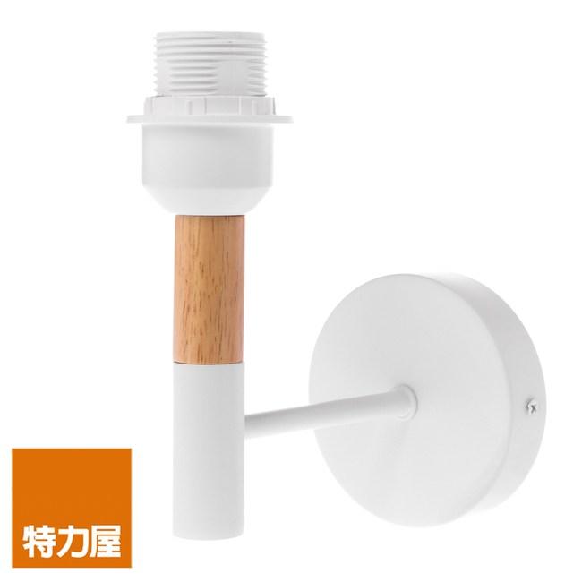 特力屋 萊特系列 壁燈座 白色款 單售配件 自由DIY搭配