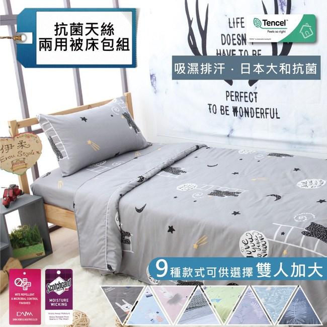 【UP101】MIT雙機能抗菌天絲兩用被床包組雙人加大(EO-048)沐晴