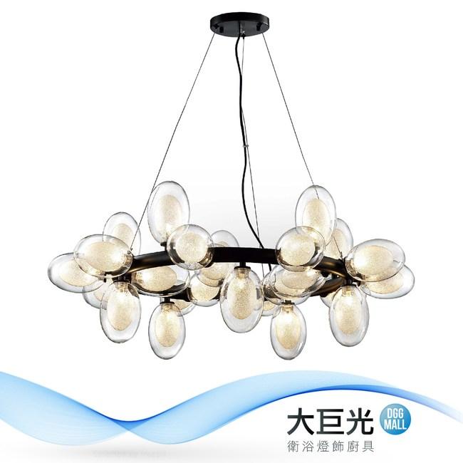 【大巨光】工業風-G4-5W 25燈吊燈(ME-0181)