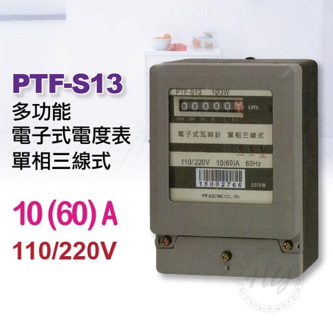 PTF電錶【PTF-S13】10(60)A 單相三線瓦時計 60A電表
