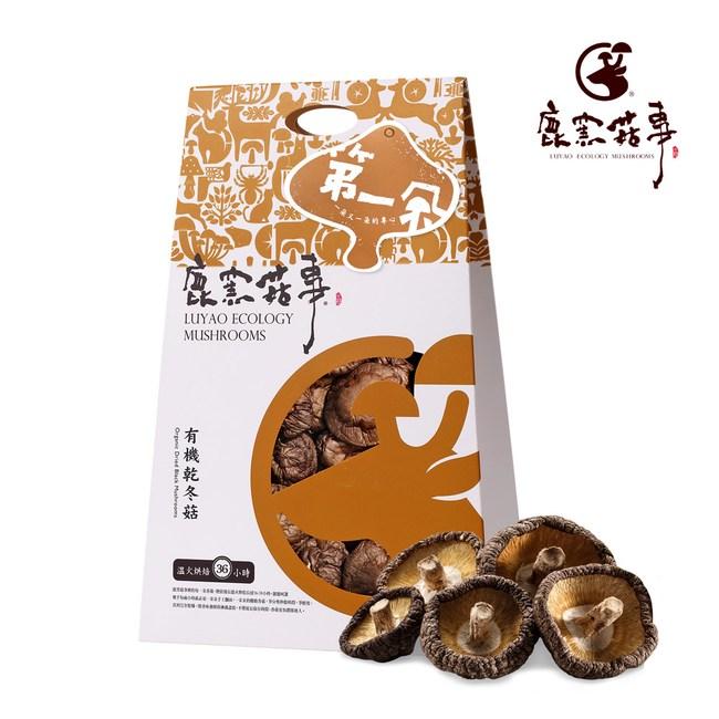 【鹿窯菇事】有機驗證-第一朵乾冬菇 尺寸L 三角盒 乾香菇GAM-55