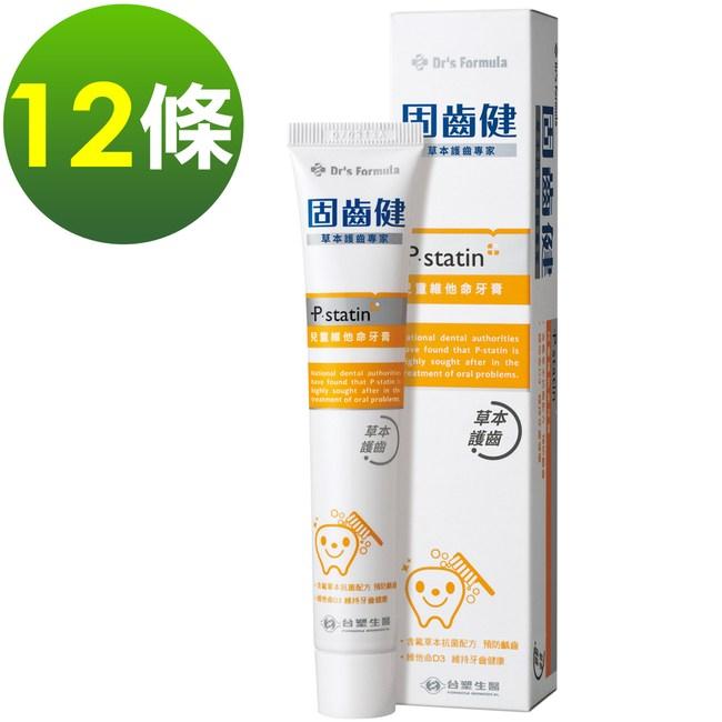 《台塑生醫》Dr's Formula固齒健-兒童維他命牙膏50g(12條/組)