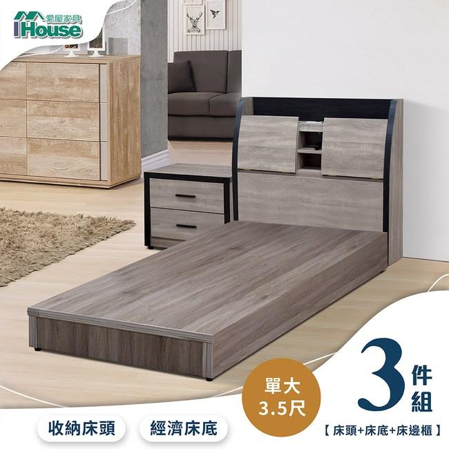 IHous-香奈兒觸控燈光房間3件組(床頭箱+3分底+床頭櫃)3.5尺古橡