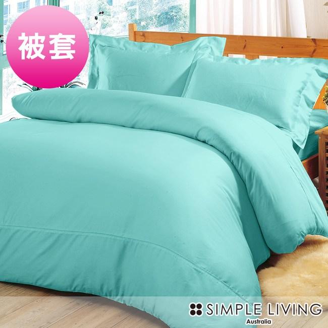 澳洲Simple Living 雙人600織台灣製埃及棉被套-蒂芬妮綠雙人