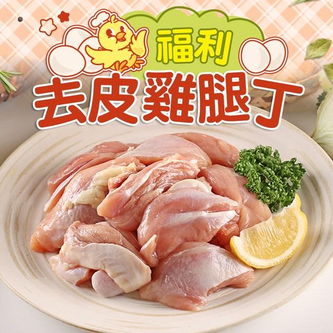 【愛上新鮮】福利去皮雞腿丁10包組(250g±10%/包)