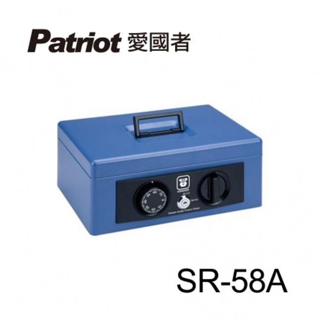 【愛國者】警報式現金保險箱(SR-58A-藍色)