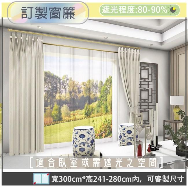 【宜欣居傢飾】熱情森巴-訂製遮光窗簾_米W300*241-280cm內