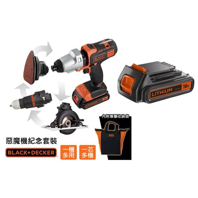 BLACK+DECKER 惡魔機紀念套裝附專屬收納袋加送18V鋰電池2.0Ah