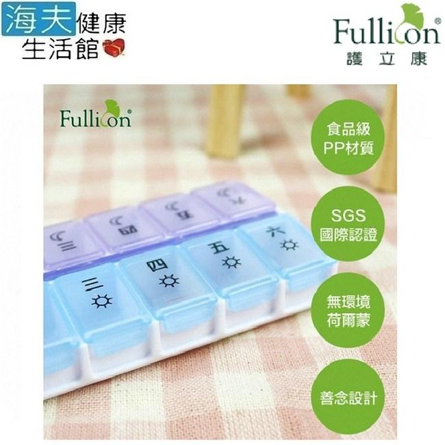 【海夫】護立康 日/夜7日 隨身保健盒藥盒 收納盒(MB012) 5入