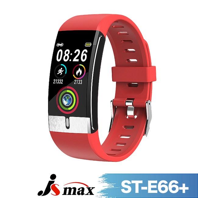 [JSmax] ST-E66 PLUS智慧健康管理運動手環紅色