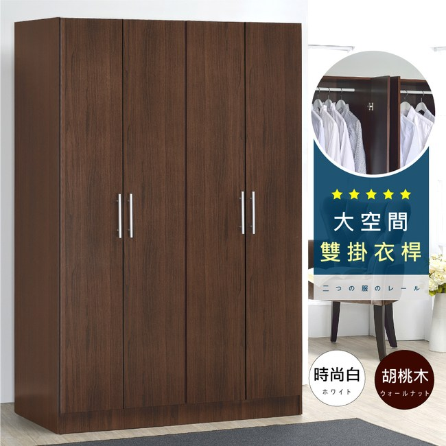 【Hopma】 四門衣櫃/衣櫥/櫃子-胡桃木