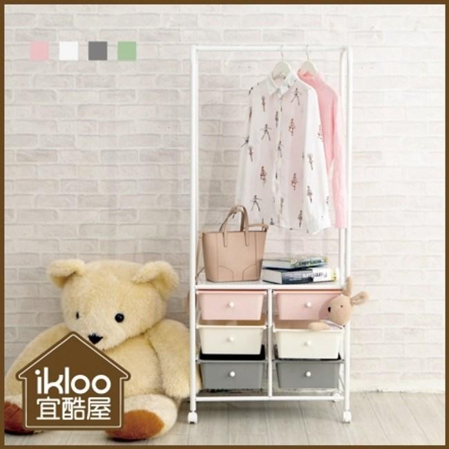 【ikloo】韓系質感雙排三抽組合式衣架(兩色可選)粉白