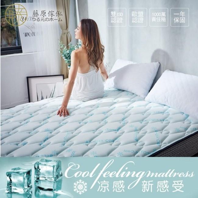 ★贈三件式床包組【藤原傢俬】高澎度涼感紗獨立筒床墊雙人(5尺)