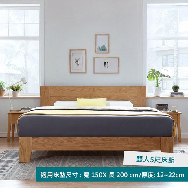 林氏木業北歐清新白橡木雙人5尺床組 LS142