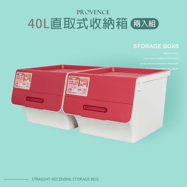 【dayneeds】40L 普羅旺珊瑚粉直取式收納箱-兩入