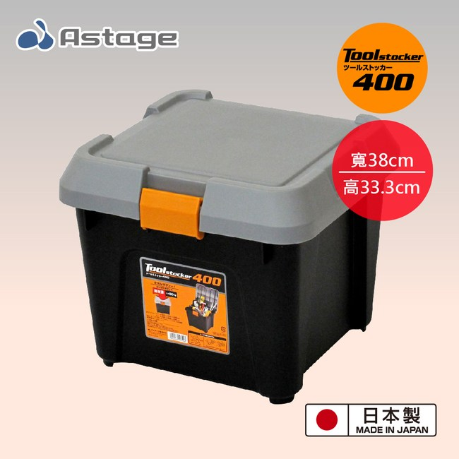 日本 AstageTool Stocker 耐重收納工具箱 22L 400 型
