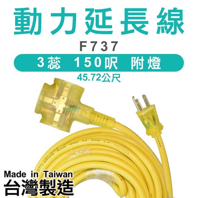台灣製造-超軟動力延長線-3蕊-150呎-F737(工業延長線)