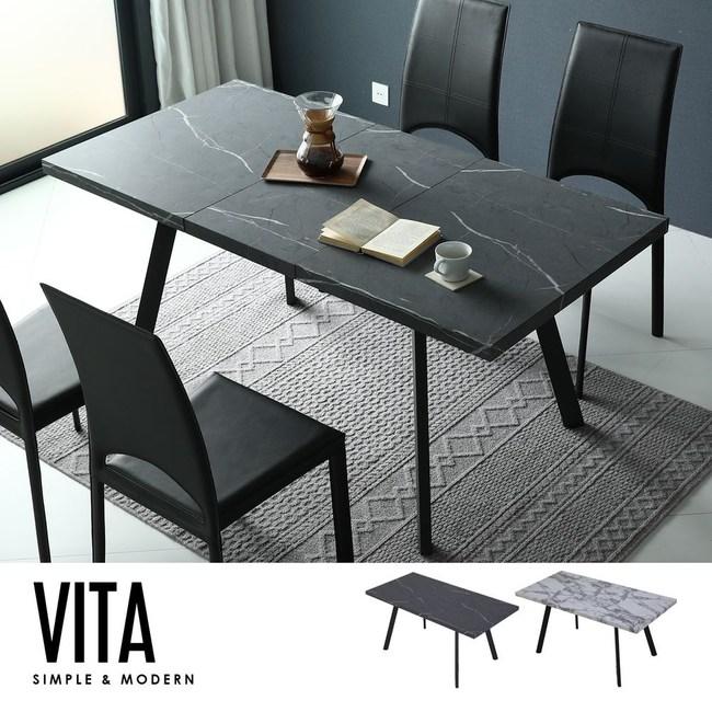 【obis】Vita 簡約石紋伸縮餐桌/工作桌(仿大理石紋/二色可選)黑白根大理石紋