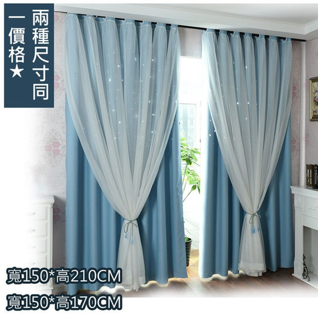 【三房兩廳】夢幻雙層鏤空星星遮光窗簾-藍色150x170cm