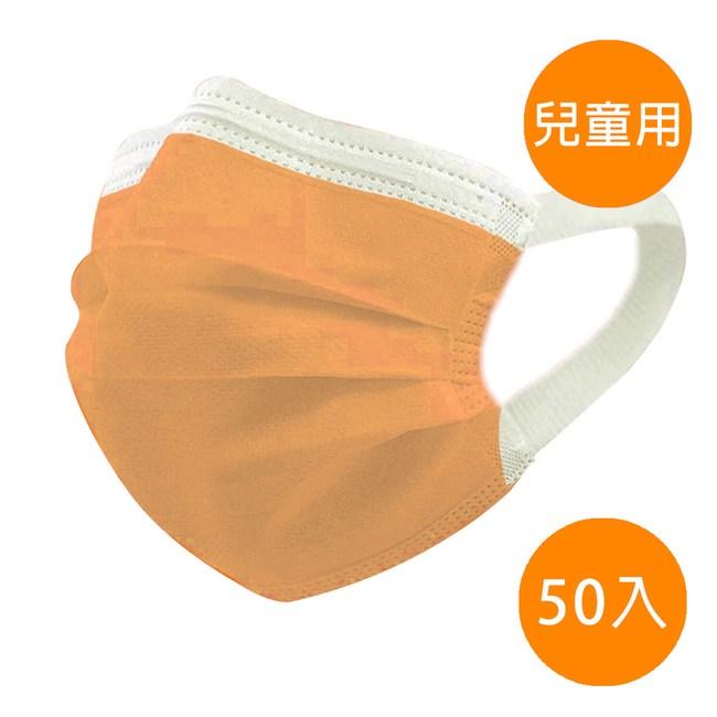 神煥 橘色 兒童用醫療 口罩50入/盒 (未滅菌)專利可調式無痛耳帶