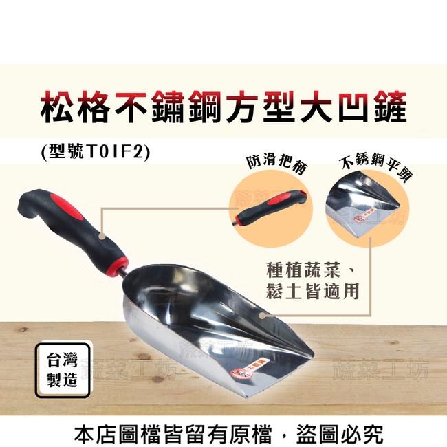 松格不鏽鋼方型大凹鏟(型號T01F2)