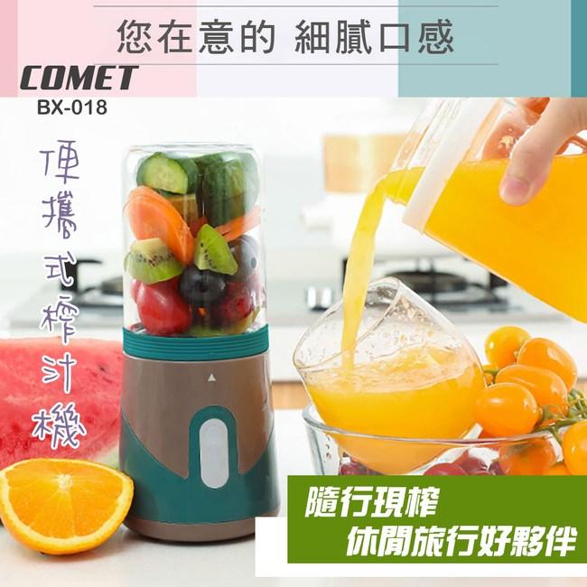 【COMET】USB便攜式玻璃杯榨汁機400ml(BX-018)