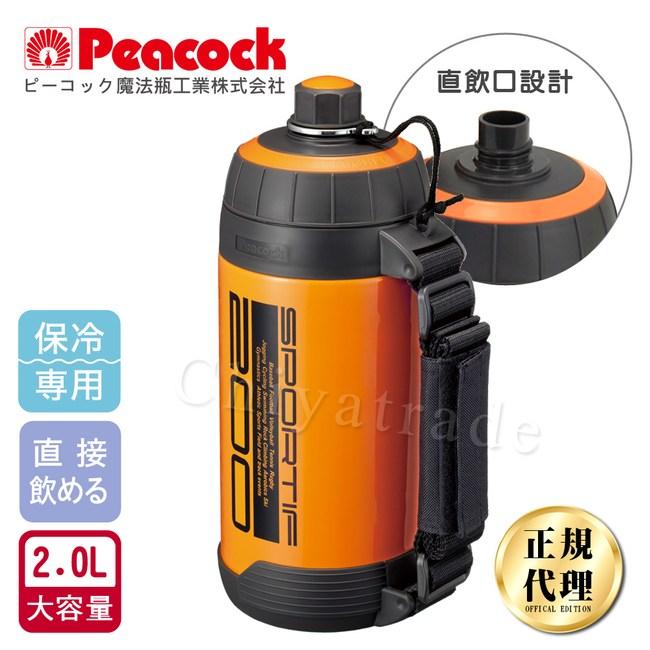 【日本孔雀Peacock】運動登山戶外保冷水瓶附背帶2.0L直飲口-橘