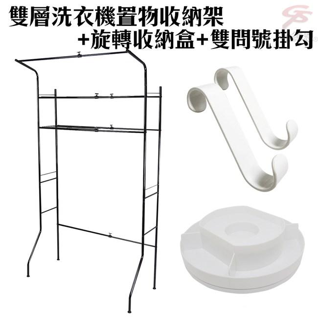金德恩 台灣製造 伸縮鐵管雙層洗衣機置物收納架+旋轉收納盤+雙問號掛勾黑色
