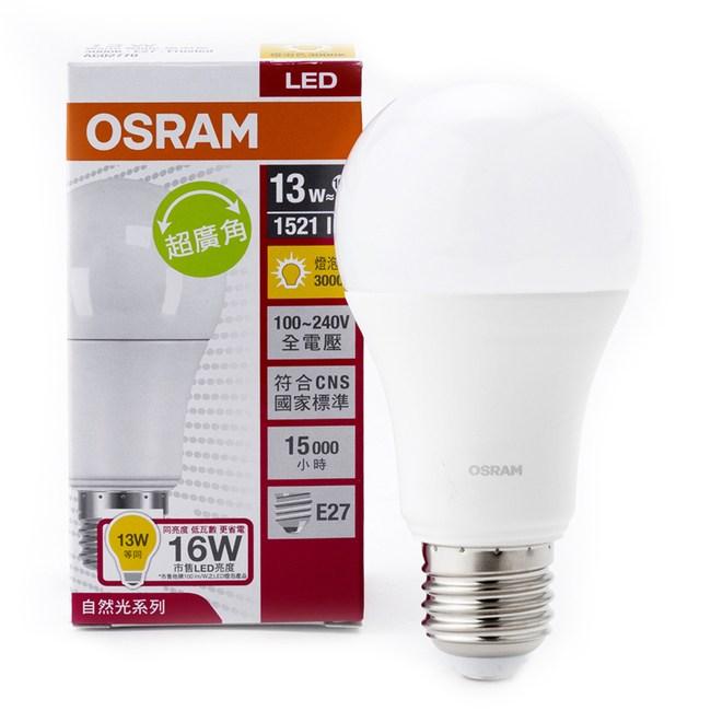 歐德國 OSRAM 歐司朗 13W 超廣角LED球泡型燈泡 晝光色