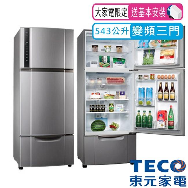 【TECO東元】543公升一級能效變頻三門冰箱(R5552VXLH)