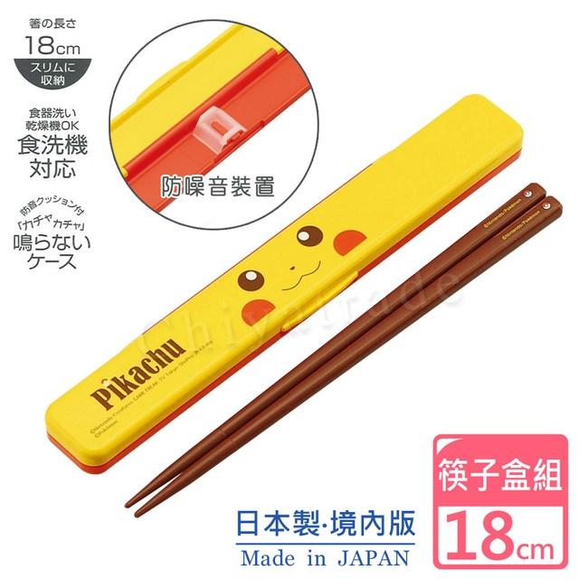【精靈寶可夢】日本製 皮卡丘限定款 環保筷子 18CM(日本境內版)