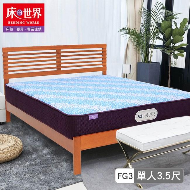 【床的世界】Falotti 法蘿緹名床天絲標準單人獨立筒床墊FG3