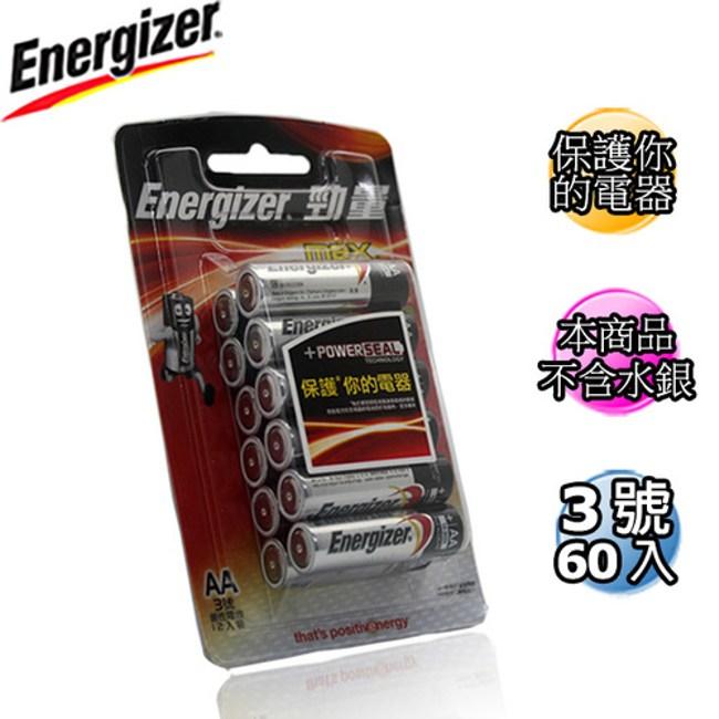 Energizer 勁量 鹼性電池3號 60入