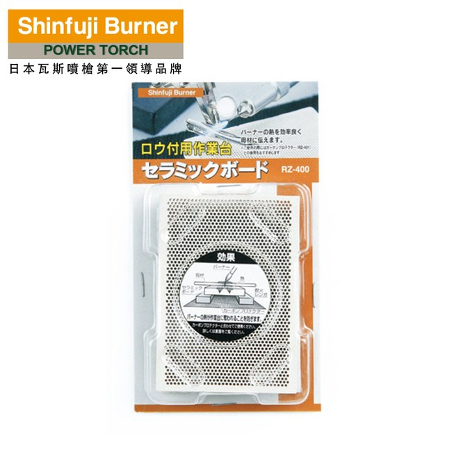 【SHINFUJI 新富士】陶瓷防火板