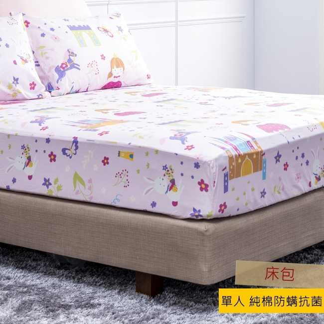 HOLA 童話王國純棉防螨抗菌床包 單人