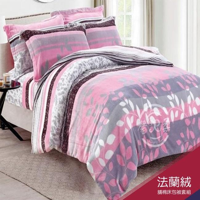 【貝兒居家寢飾生活館】法蘭絨鋪棉床包兩用被組(單人/花意滿枝)