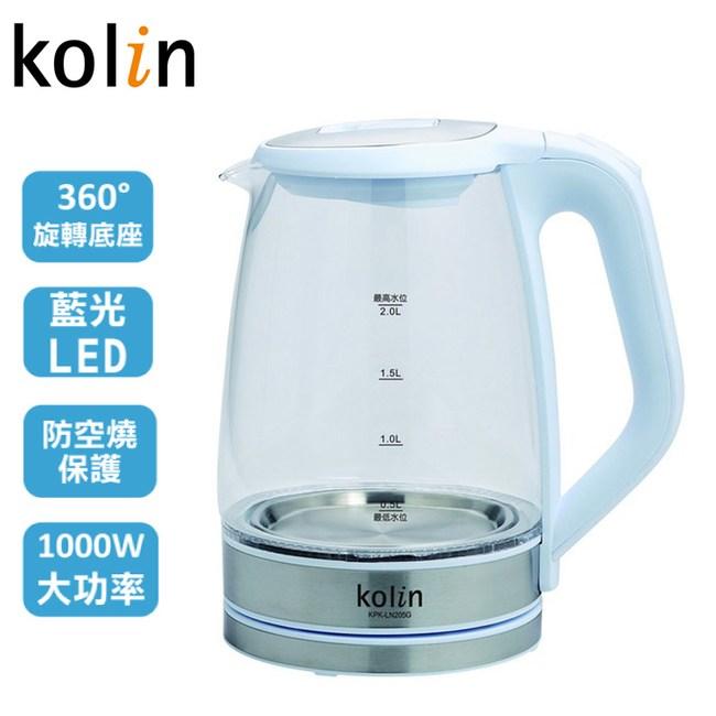 Kolin歌林 2L玻璃快煮壺/電茶壺/熱水壺 KPK-LN205G