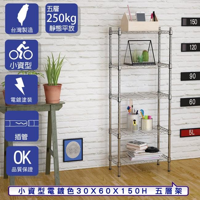 【客尊屋】小資型30X60X150Hcm 電鍍五層架
