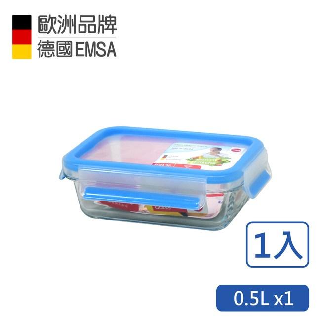 【德國EMSA】專利上蓋無縫頂級 玻璃保鮮盒德國原裝進口 (0.5L)