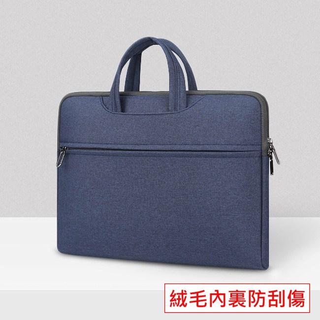 Macbook 13吋 隱藏式手提袋電腦包/筆電包/平板收納手拿包 藍