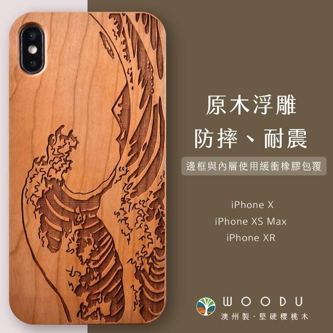 Woodu iPhone手機殼 X/XS Max/XR  追浪者iPhone X