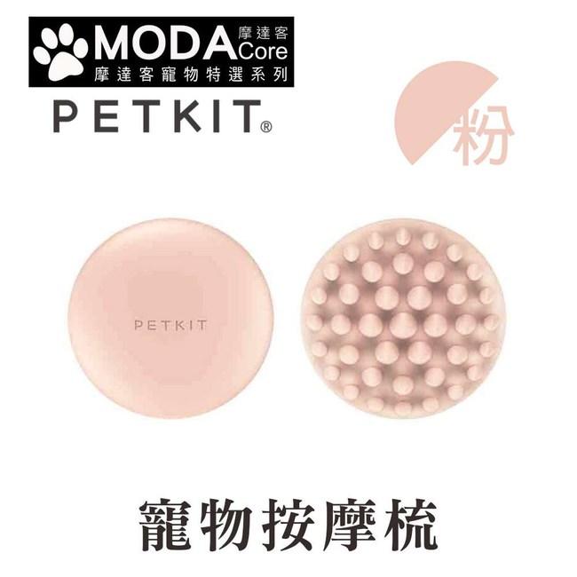 摩達客寵物-Petkit佩奇 寵物按摩梳-粉色