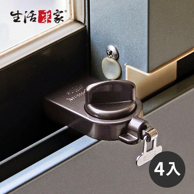 【生活采家】日本GUARD兒童安全鋁窗鎖_小確保環(棕)-4入裝#99265