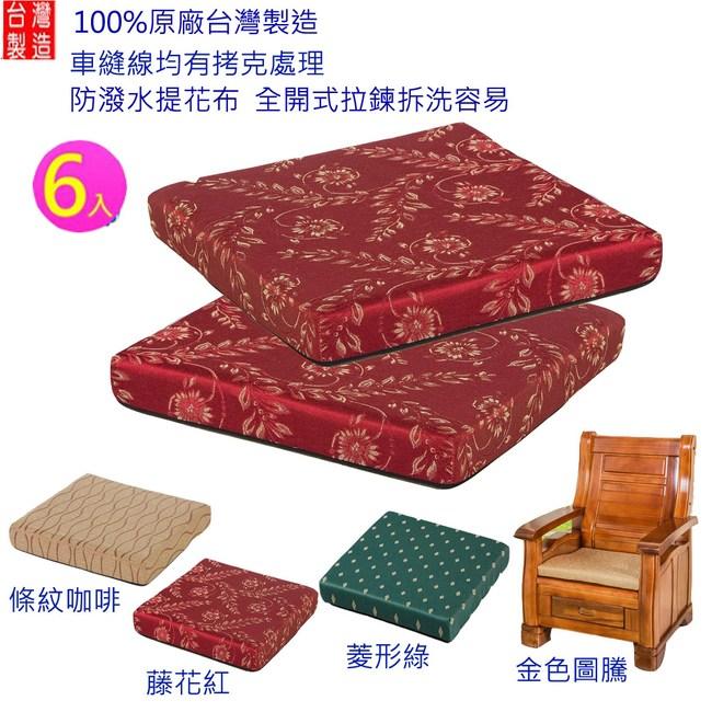 【CLEO】8公分厚四方墊/緹花布/木椅坐墊(6入)藤花紅6入