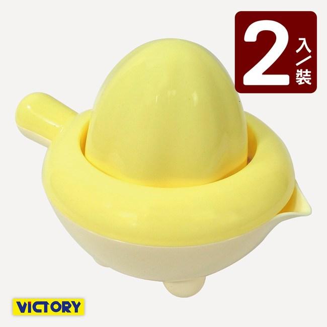 【VICTORY】手動榨汁器-雞蛋(2入) #1131008