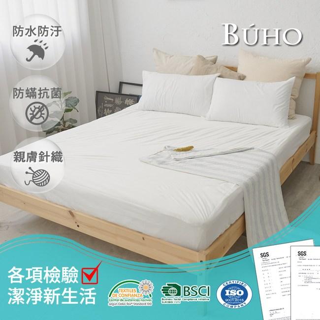 BUHO布歐 防蹣透氣針織複合防水6尺雙人加大床包/保潔墊(不含枕套)