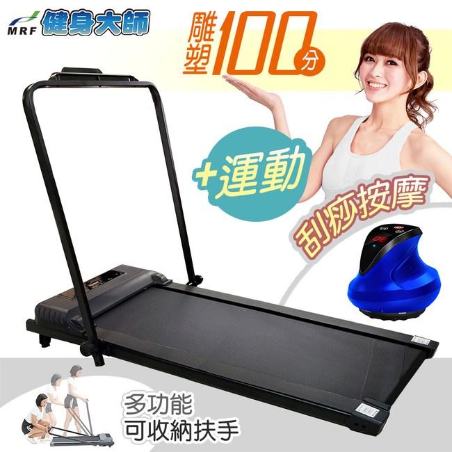 健身大師—曲線強效免安裝平板跑步機+刮痧按摩組(跑步機/平板跑步機)跑步+刮痧